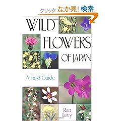 ��{�̖쑐�E�t�B�[���h�K�C�h�\Wild flowers of Japan