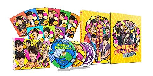 関西ジャニーズJr.の目指せ♪ドリームステージ!  初回限定生産 豪華版 3枚組 [Blu-ray]