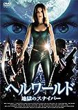 ヘルワールド~地獄のスナイパー~ [DVD]