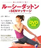 ルーシーダットン&SENマッサージ—美人王国タイ発! (実用BEST BOOKS)