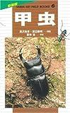甲虫 (新装版山溪フィールドブックス)
