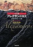 完全版 アレクサンドロス―世界帝国への夢