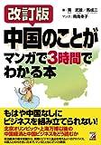 改訂版 中国のことがマンガで3時間でわかる本 (アスカビジネス)