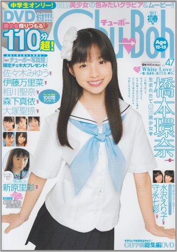 Chu→Boh vol.47 DVD付110分→中学生オンリー!!橋本環奈+軽やかに舞う純 (海王社ムック 144)