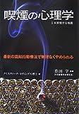 喫煙の心理学―最新の認知行動療法で無理なくやめられる (GAIA BOOKS)