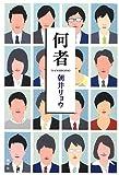 何者 [単行本] / 朝井 リョウ (著); 新潮社 (刊)