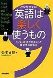 英語は楽しく使うもの<2013 完全版> インターネットが可能にした最新英語習得法