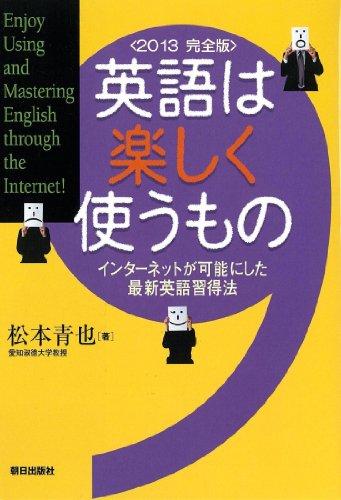 英語は楽しく使うもの<2013 完全版> インターネットが可能にした最新英語習得法の詳細を見る