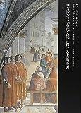 フィレンツェ市民文化における古典世界(ヴァールブルク著作集2)