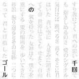 千回のゴール feat.田中雅之-TENGUY