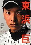 東浜巨 野球日誌が語る22年