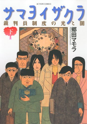サマヨイザクラ裁判員制度の光と闇 下 (2) (アクションコミックス)