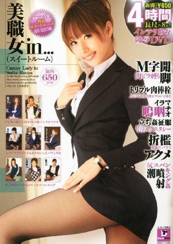 美職女 in (イン) スイートルーム Vol.2 2013年 01月号 [雑誌]