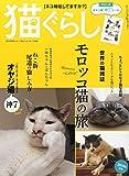 猫ぐらし 2014年秋号(09月号) (季刊 猫ぐらし)