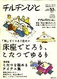 チルチンびと 2009年 03月号 [雑誌]