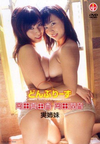 岡田真由香・潤音 どんぶりーず [DVD]