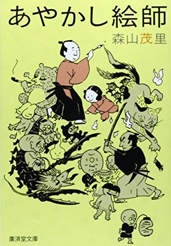 あやかし絵師 (廣済堂文庫)