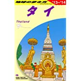 D17 地球の歩き方 タイ 2013~2014