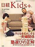 日経 Kids + (キッズプラス) 2007年 02月号 [雑誌]