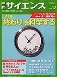 日経サイエンス 2010年 12月号