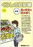くらしの豆知識 2009年版 (2009)
