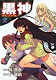黒神 11 (ヤングガンガンコミックス)