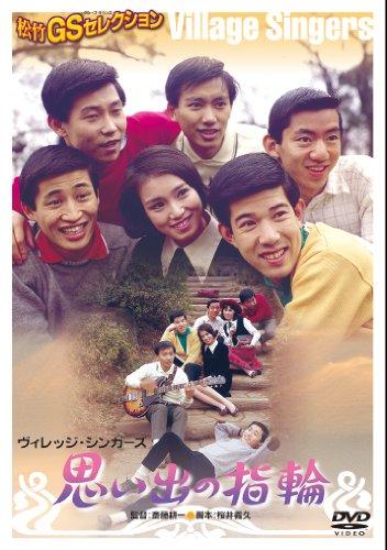 <あの頃映画> 思い出の指輪 [DVD]