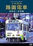 路面電車 北海道~東北編 [DVD]