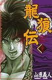 龍狼伝(31) (講談社コミックス 月刊少年マガジン)