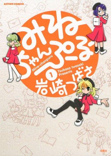 みねちゃんぷるー(1) (アクションコミックス)