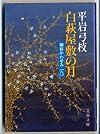 白萩屋敷の月 (文春文庫―御宿かわせみ)