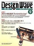 Design Wave MAGAZINE (デザイン ウェーブ マガジン) 2005年 9月号 [雑誌] [雑誌] (デザイン ウェーブ マガジン)