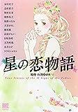 星の恋物語 (バーズコミックス スペシャル)