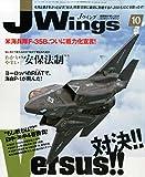 J Wings (ジェイウイング) 2015年10月号