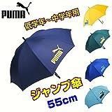 ジャンプ傘 55cm 雨傘 子供 キッズ アンブレラ PUMA(プーマ) 男の子 男児 女の子 女児 ps755bb