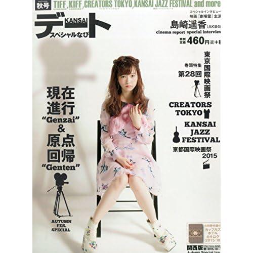 KANSAIデートスペシャルなび 2015年 11 月号 [雑誌]