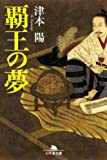 覇王の夢 (幻冬舎文庫 つ 2-19)