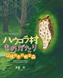 動物村ものがたりのアニメ画像