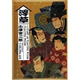 Stories of Floating Weeds (A Story of Floating Weeds / Floating Weeds) (The Criterion Collection) ~ Ganjir� Nakamura