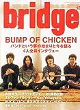 bridge (ブリッジ) 2012年 12月号 [雑誌]