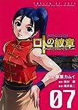 ドラゴンクエスト列伝 ロトの紋章 ~紋章を継ぐ者達へ~ 7 (ヤングガンガンコミックス)
