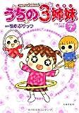 TVアニメコミックス うちの3姉妹 傑作選7―フラフープ3姉妹