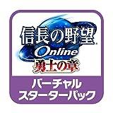 『信長の野望 Online ~勇士の章~ バーチャルスターターパック』 [オンラインコード]