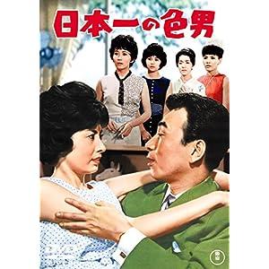 日本一の色男 【期間限定プライス版】 [DVD]