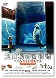 旭山動物園物語 ペンギンが空をとぶ スペシャル・エディション [DVD]