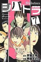 シバトラ(7) (講談社コミックス―Shonen Magazine Comics (4013巻))