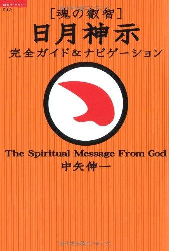 「魂の叡智」日月神示完全ガイド&ナビゲーション
