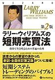 ラリー・ウィリアムズの短期売買法【改定第2版】 (ウィザードブック) [単行本] / ラリー・ウィリアムズ (著); パンローリング (刊)