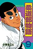 柔道部物語(9) (ヤングマガジンコミックス)