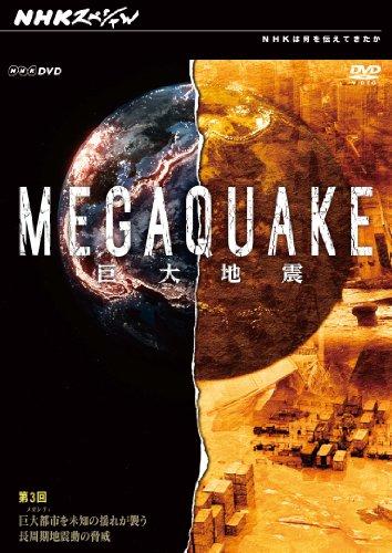 NHKスペシャル MEGAQUAKE 第3回 巨大都市(メガシティ)を未知の揺れが襲う長周期地震動の脅威 [DVD]